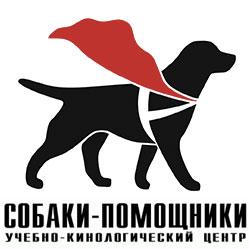 АНО УКЦ Собаки-помощники инвалидов