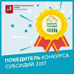 Победитель конкурса субсидий 2017